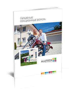 Гаражные секционные ворота - проспект 2016 года от АЛЮТЕХ