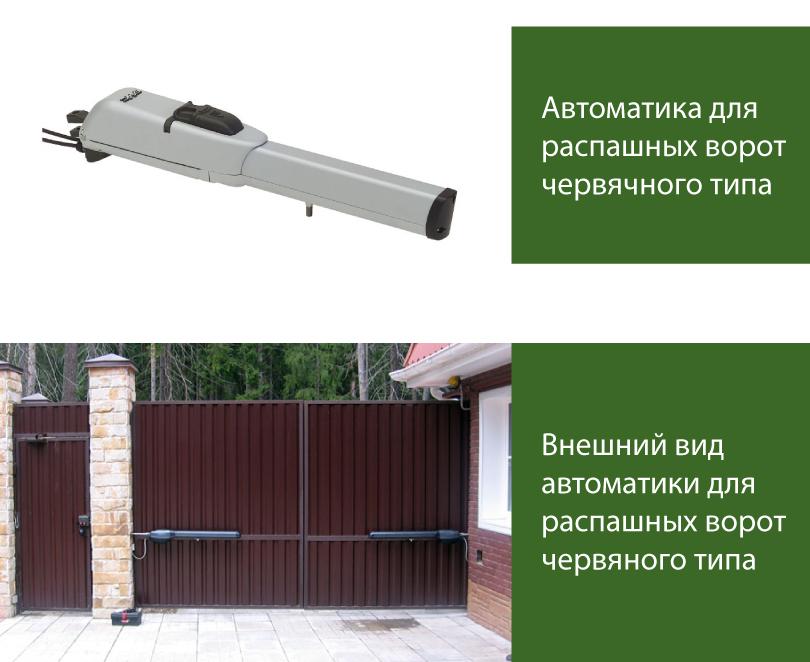 автоматика для распашных ворот в городе краснодаре