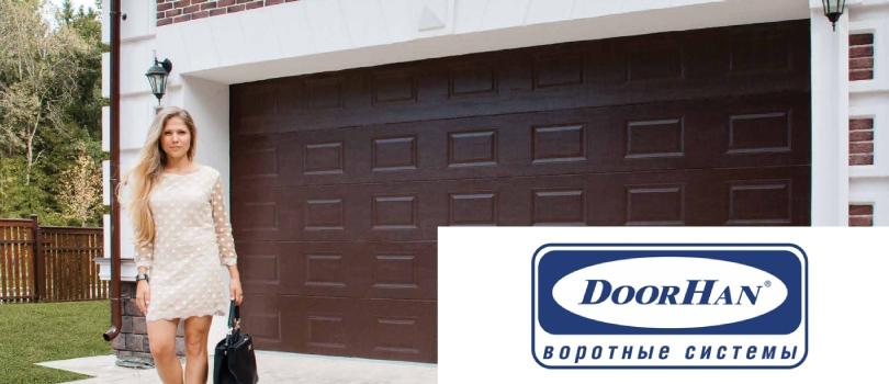 ворота doorhan купить в томске