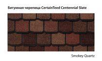 Битумная черепица CertainTeed Centennial Slate