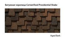 Битумная черепица CertainTeed Presidential Shake