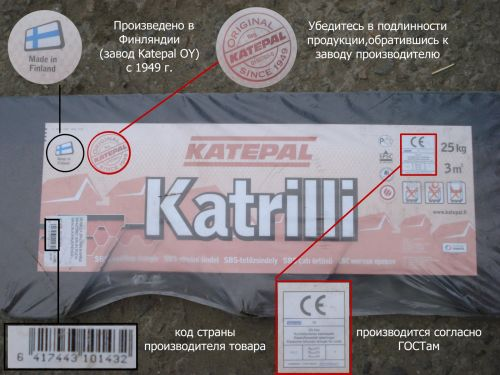 Битумная черепица Katepal KL